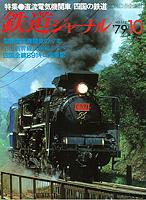 1979年10月号表紙